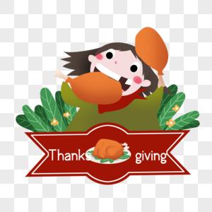 快乐感恩节素材图片