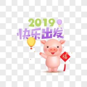 2019年快乐出发小猪送福图片