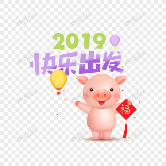 2019年快乐出发小猪送福