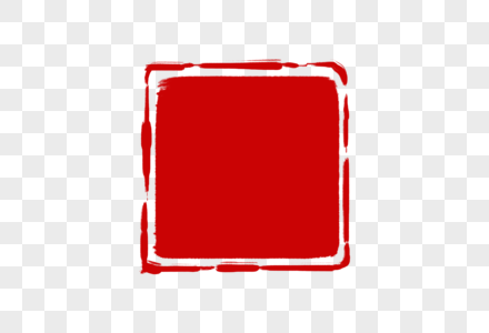 红色正方形印章图片