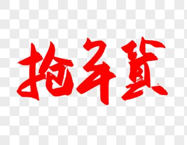 抢年货毛笔字字体88必发手机官网登录图片