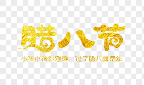 创意腊八节金色字体设计图片
