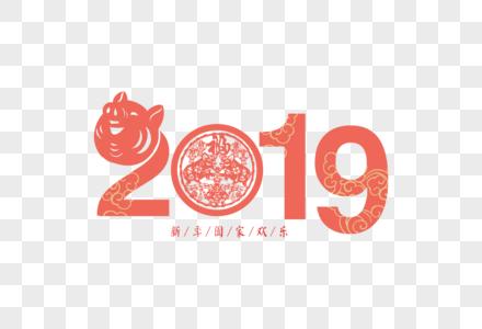 2019猪年春节过年新年剪纸风字体图片