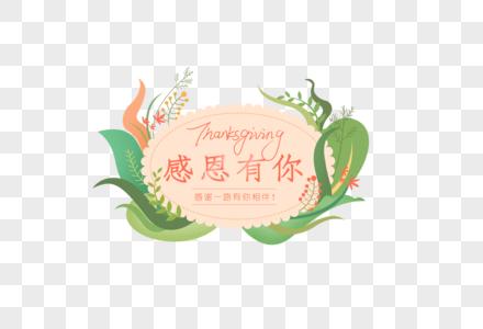 小清新感恩节字体设计图片