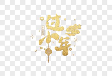 2019新年金色字体图片