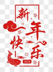 新年快乐剪纸字体图片