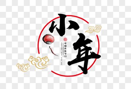 中国古典书法小年创意字体图片
