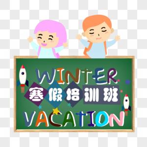 卡通中英文版寒假培训班主题图片