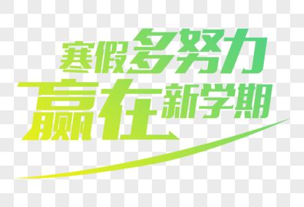 寒假培训班宣传主题字图片