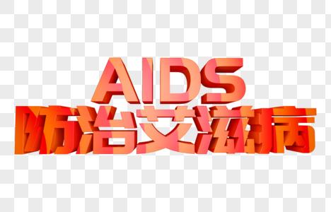 预防艾滋病立体字图片