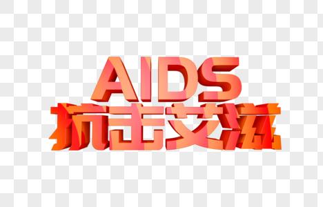 抗击艾滋立体字图片