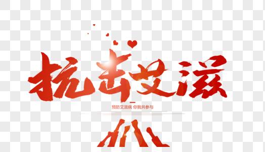 抗击艾滋毛笔字设计图片