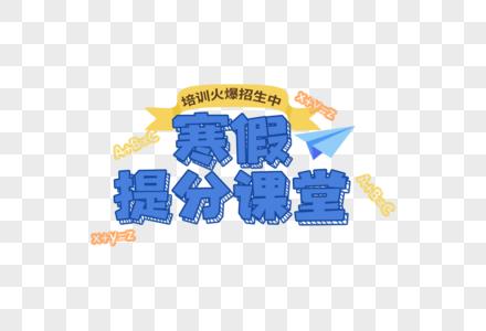 寒假培训班卡通立体字图片