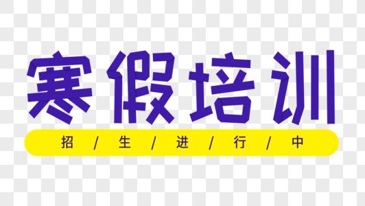寒假培训班招生进行中字体设计图片