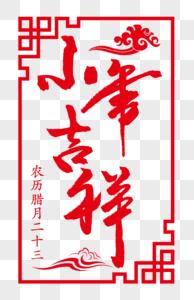 红色小年吉祥字体88必发手机官网登录图片
