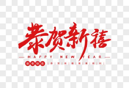 恭贺新禧毛笔字体图片