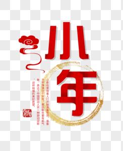 中国风创意小年字体图片