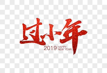 红色春节喜庆过小年毛笔字图片