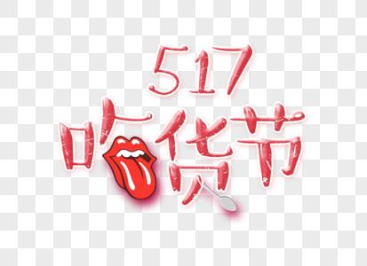 517吃货节图片