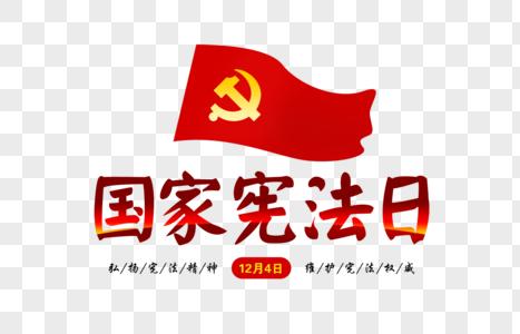 大气国家宪法日字体设计图片