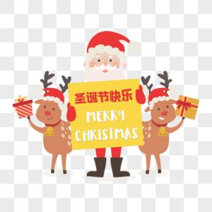 圣诞老人麋鹿祝圣诞节快乐图片