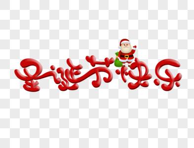 圣诞节卡通快乐图片