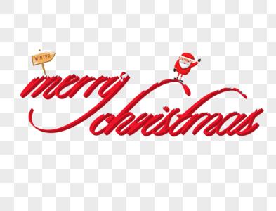 圣诞节快乐英文字图片