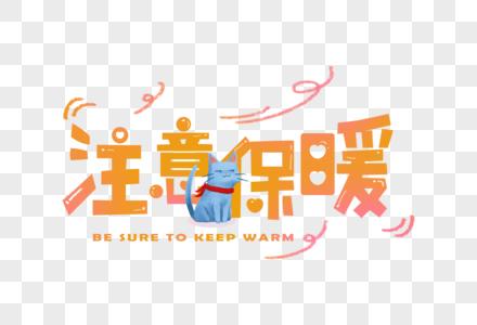 注意保暖可爱字体图片