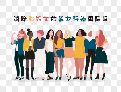 妇女集体反家暴活动图片