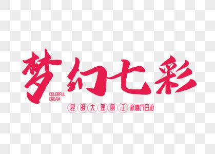 梦幻七彩毛笔字设计图片