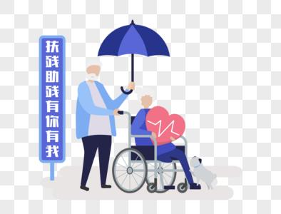 扶残助残关爱残疾人员图片