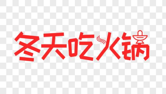 冬天吃火锅字体设计图片