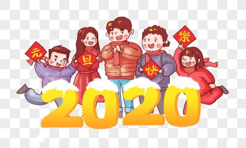创意2019元旦快乐字体设计图片