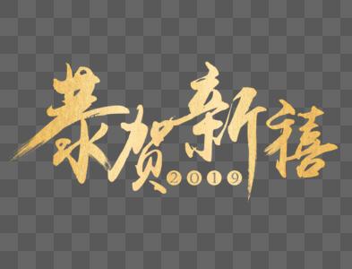 恭贺新禧烫金春节吉祥祝福语图片