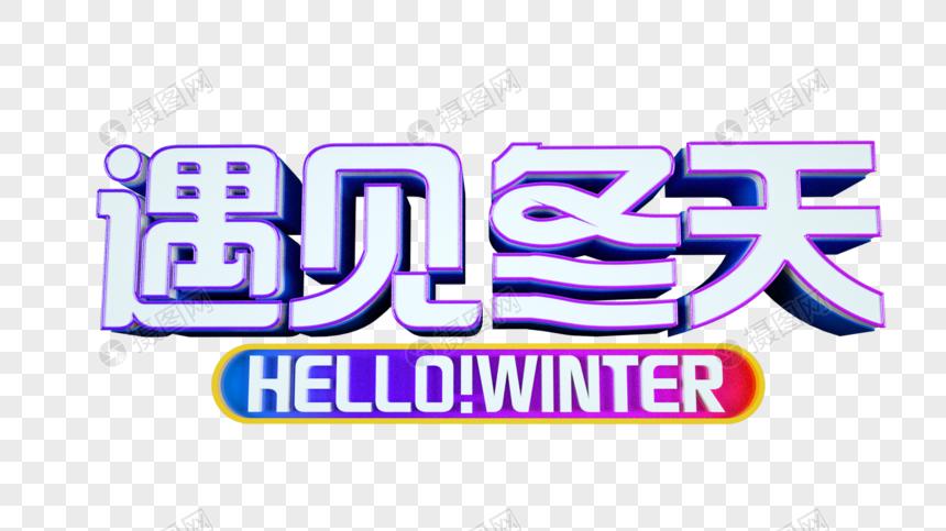 遇见冬天立体字图片