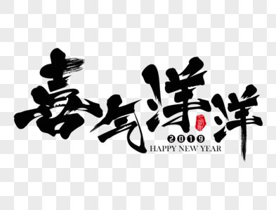 喜气洋洋新年吉祥祝福语毛笔字图片