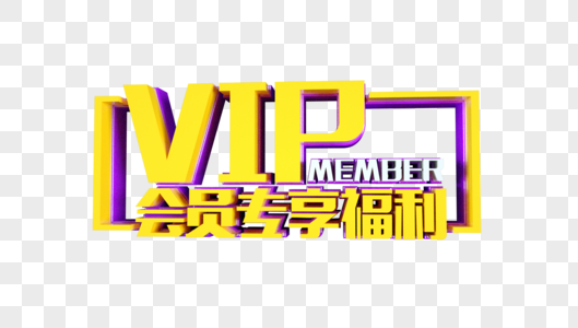 VIP会员专享福利立体字图片