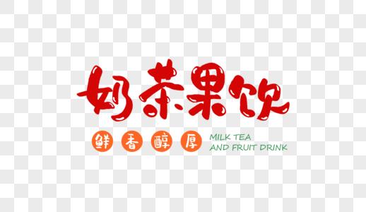 奶茶果饮创意字体图片