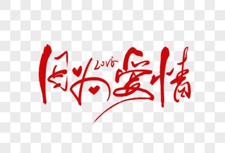 因为爱情字体图片