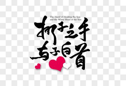 执子之手与子白首字体图片