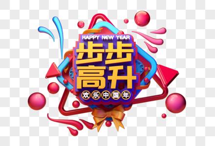 步步高升新年吉祥语立体字图片