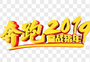 奔跑2019赢战猪年立体字图片