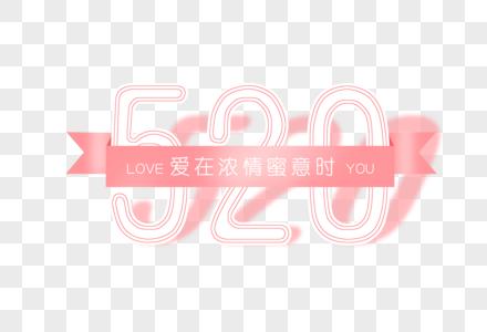 214情人节520粉色字体元素图片