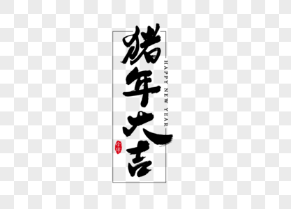 猪年大吉艺术字书法字体88必发手机官网登录图片