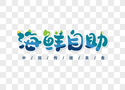 海鲜自助字体设计艺术字图片