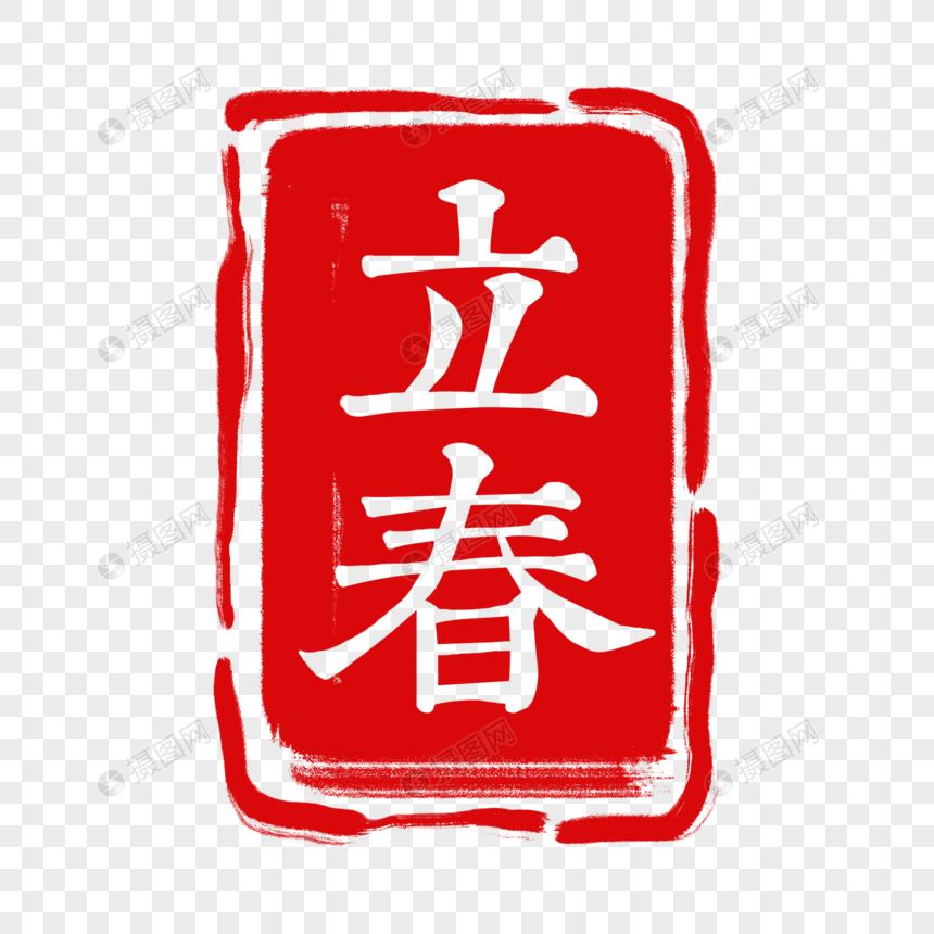 立春印章字体元素素材psd格式_设计素材免费