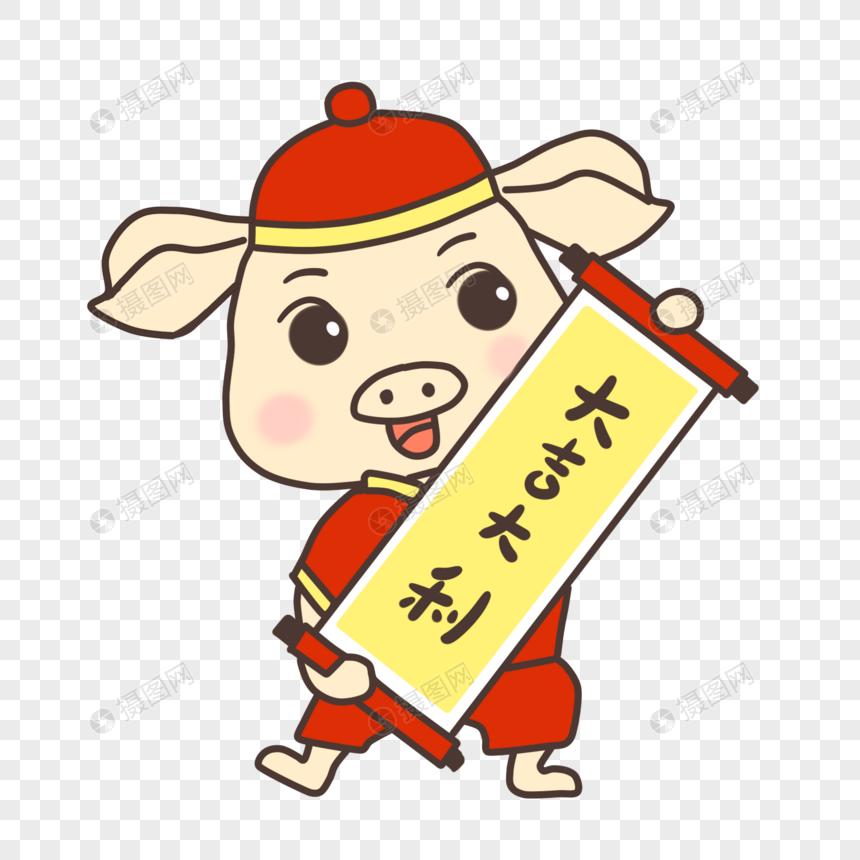 动画猪大吉大利卡通微信磕头表情表情图片