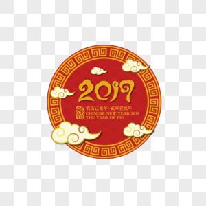 2019年新年创意图形设计图片
