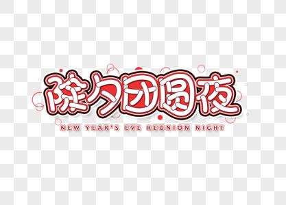 除夕团圆夜字体设计艺术字图片