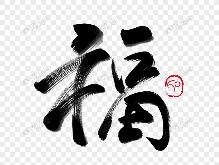 福手写毛笔字元素素材psd格式_设计素材免费